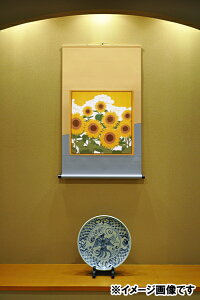 掛け軸 掛軸(かけじく)モダン掛け軸 向日葵デザイン表装タイプ タペストリー感覚で飾れるモダンな掛け軸表装裂は24種類からお好みで選べます ひまわり ひまわり畑 夏 和風 日本 受注後生産