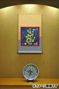 化粧箱タイプ 掛け軸 掛軸モダン掛け軸 クリスマスデザイン表装タイプ タペストリー感覚で飾れるモダンな掛け軸表装裂は24種類からお好みで選べます クリスマスツリー プレゼント サンタ