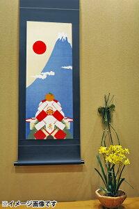掛け軸 掛軸(かけじく)モダン掛け軸 初日の出丸表装タイプ タペストリー感覚で飾れるモダンな掛け軸表装裂は24種類からお好みで選べます 富士山 鏡もち お正月 受注後生産商品