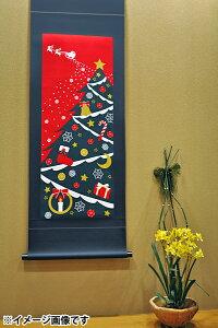 化粧箱タイプ 掛け軸 掛軸モダン掛け軸 クリスマス丸表装タイプ タペストリー感覚で飾れるモダンな掛け軸表装裂は24種類からお好みで選べます もみの木 クリスマスツリー 冬 受注後生産商