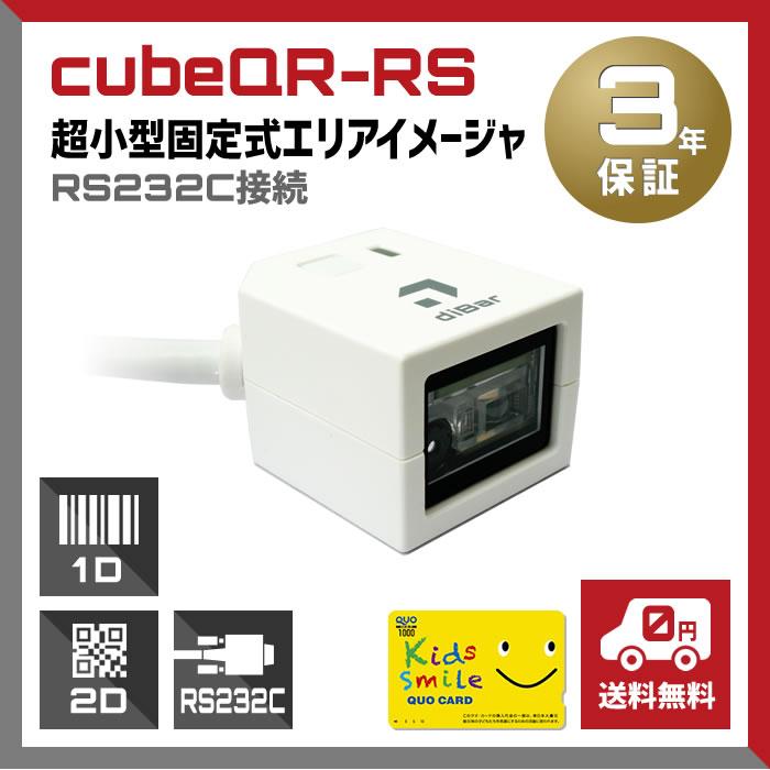 [QUOキャンペーン1000W] cubeQR 二次元バーコードリーダー超小型 固定式 3年保証 RS232C接続 ACアダプタ付属 液晶画面読み取り diBar ウェルコムデザイン
