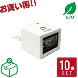 【エコ包装 10台セット】 【特価セール】 二次元バーコードリーダー cubeQR-USB USB接続 【3年保証】 diBar ウェルコムデザイン QRコードリーダー バーコードスキャナー