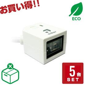 【エコ包装 5台セット】 【特価セール】 二次元バーコードリーダー cubeQR-USB USB接続 【3年保証】 diBar ウェルコムデザイン QRコードリーダー バーコードスキャナー