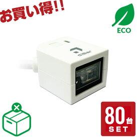 【エコ包装 80台セット】 【特価セール】 二次元バーコードリーダー cubeQR-USB USB接続 【3年保証】 diBar ウェルコムデザイン QRコードリーダー バーコードスキャナー