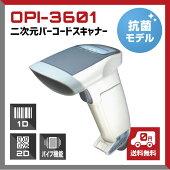 OPI-3601二次元スキャナー(バーコードリーダー)