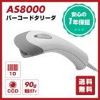 《AS8000Uほか【I/F選択可】》AS8000クールスタイルロングレンジCCDバーコードスキャナー