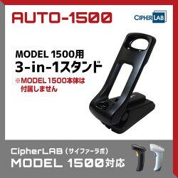 《AUTO-1500》MODEL1500用3-in-1スタンドデスクトップ/壁掛設置/オートセンス対応/ウェルコムデザイン