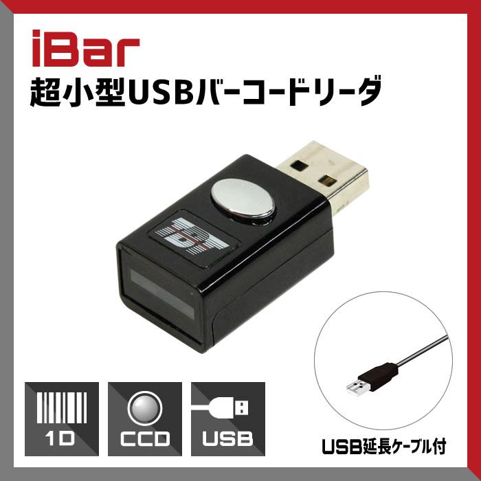iBar バーコードリーダー 超小型 USB延長ケーブル ウェルコムデザイン