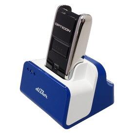 【セット販売】超小型バーコードデータコレクター(OPN-2002n) + USBハブ機能搭載充電クレードル ブルー(diBar coolCradle Blue)レーザースキャナー OPTO ダイバー diBar ウェルコムデザイン