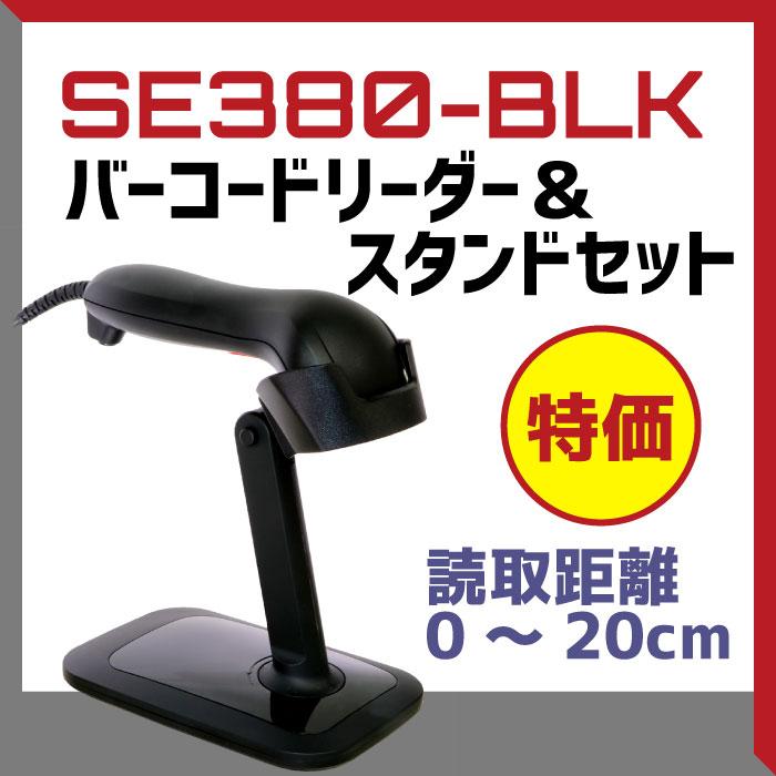 ミドルレンジリニアイメージャー SE380 スタンドセット バーコードリーダー USB(HID/VCOM) 黒 ウェルコムデザイン