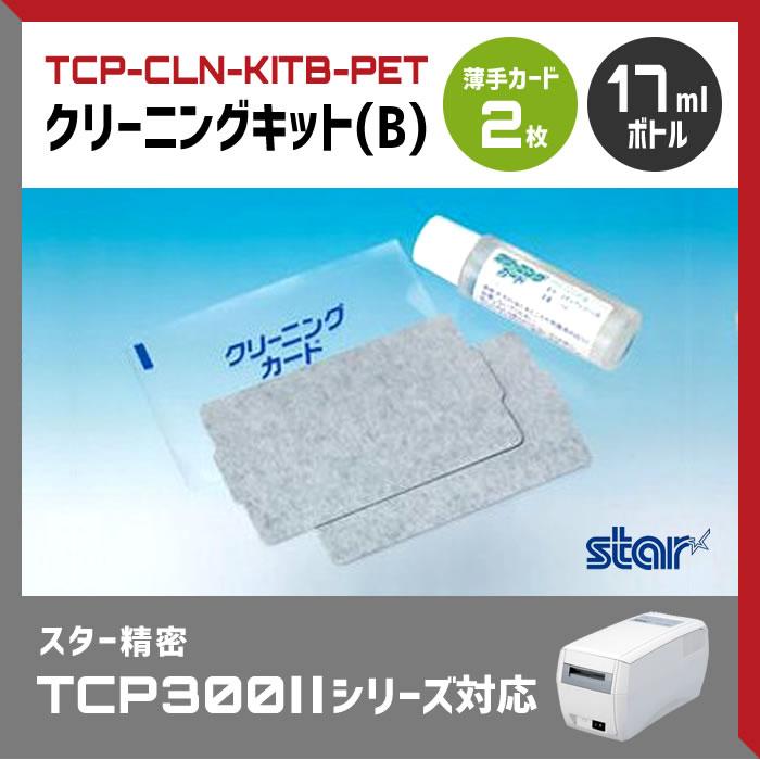【薄手用クリーニングキット(B)】PET薄手カード2枚 + 17mlクリーニングボトル1本, TCP300II対応, 59993631 ウェルコムデザイン