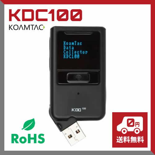 【送料無料】KDC100 データコレクター バーコードリーダー レーザースキャナー <KOAMTAC> USB接続, ディスプレイ付き, 超小型・軽量 / ウェルコムデザイン