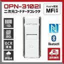 小型二次元バーコードリーダー OPN-3102i-WHT(白) データコレクタ Bluetooth MFi認証モデル NFCタグ搭載 液晶画面読み取り バイブレ...