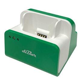 【特価】【訳あり】 USBハブ機能搭載充電クレードル DB-CLCRD-GREEN グリーン OPN-2002シリーズ専用 diBar
