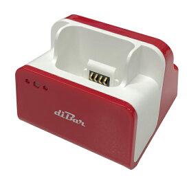 【特価 訳あり】USBハブ機能搭載充電クレードル DB-CLCRD-RED レッド OPN-2002シリーズ専用 diBar