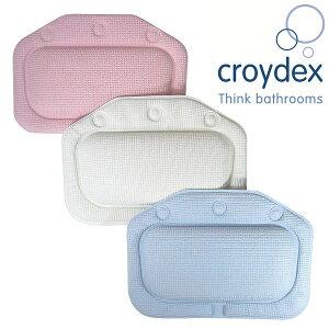croydex:英国クロイデックス社製バスピロー_BG2070
