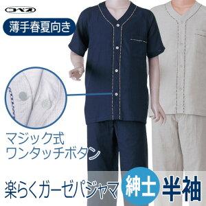神戸生絲紳士楽らくガーゼパジャマ半袖(薄手春夏向き)マジック式_No.800