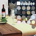 テーブルランナー PVC 撥水 北欧 【正規品】183×30cm Jubilee ブランド デザイン テーブルクロス シンプル 北欧 【送…