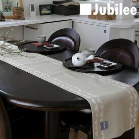 テーブルランナー 北欧 オリーブレース Jubilee 英国デザイン 183×30 ハンドメイド 麻 リネン 撥水 新生活 新居 引越し祝い 新築