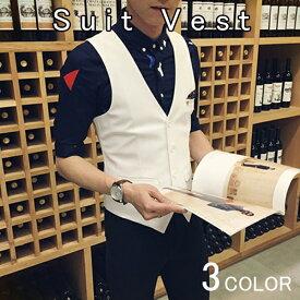 ベスト メンズ ジレベスト スーツベスト チョッキ フォーマルベスト 紳士服 ビジネス 結婚式 パーティー シャツに似合う 無地 ジレ スーツ かっこいい スリムフィット 大きいサイズ カジュアルベスト sss