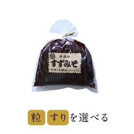 すずみそ醸造場 すずみそゴールド 選べる 粒・すり 手造り本醸造 850g×4【お土産】【みそ】【調味料】【西尾・幡豆】