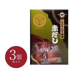 【まるや八丁味噌】赤だしギフトパック 500g×3個【送料無料】