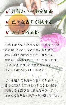『今月のおすすめセット』