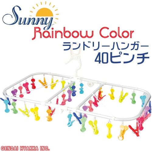 Sunny Rainbow ランドリーハンガー40ピンチ[ラッピング不可]【現代百貨】K798RA 虹色カラフルな洗濯バサミハンガーランドリータイムを楽しく!