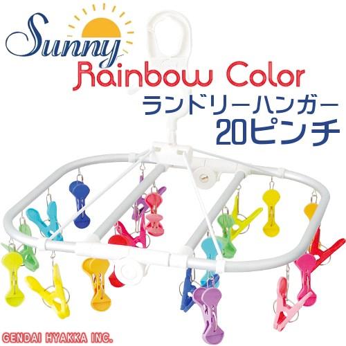Sunny Rainbow ランドリーハンガー20ピンチ[ラッピング不可]【現代百貨】K799RA 虹色カラフルな洗濯バサミハンガーランドリータイムを楽しく!