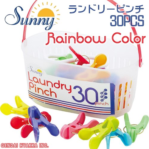 Sunny Rainbow ランドリーピンチ30PCS [ラッピング不可]【現代百貨】K801RA 虹色カラフルな洗濯バサミランドリータイムを楽しく!(z)