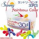 Sunny Rainbow ランドリーピンチ30PCS【現代百貨】K801RA 虹色カラフルな洗濯バサミランドリータイムを楽しく!(z)