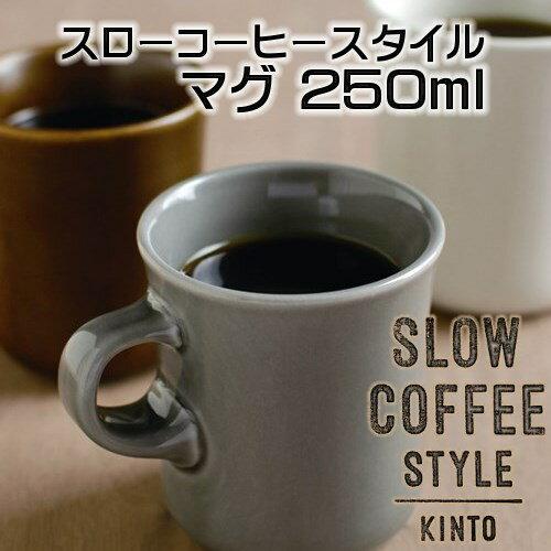 スローコーヒースタイル マグ250ml[全4色] マグカップ  SlowCoffeeStyle MUG キッチンコップ[ラッピング不可]【キントー KINTO】【西海岸 インダストリアル】(z)