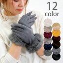 【SALE!! 1760円→1320円】肌触りのよいモダール素材に手首まであったかい天然ラビットファーの高級手袋。1210 ピンク…
