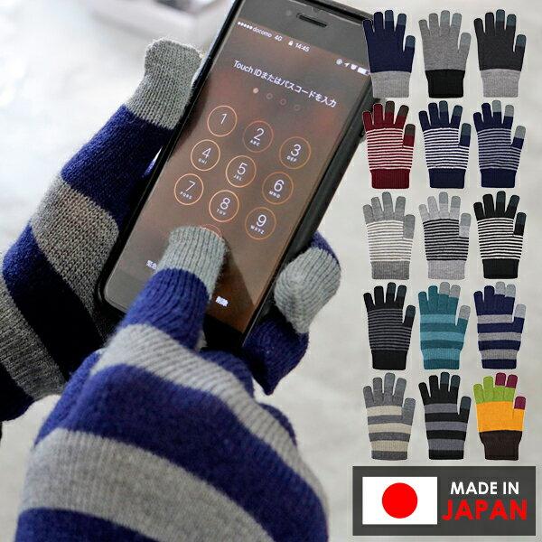 【今だけ!¥1296→¥1080】タッチパネル操作が反応抜群の日本製手袋。5105 無地 ボーダー 細ボーダー 太ボーダー カラフル 手袋 グローブ スマートフォン対応 スマホ手袋 iphone ipad タッチパネル 日本製 男女兼用 レディース メンズ キッズ 子供 フリーサイズ 防寒