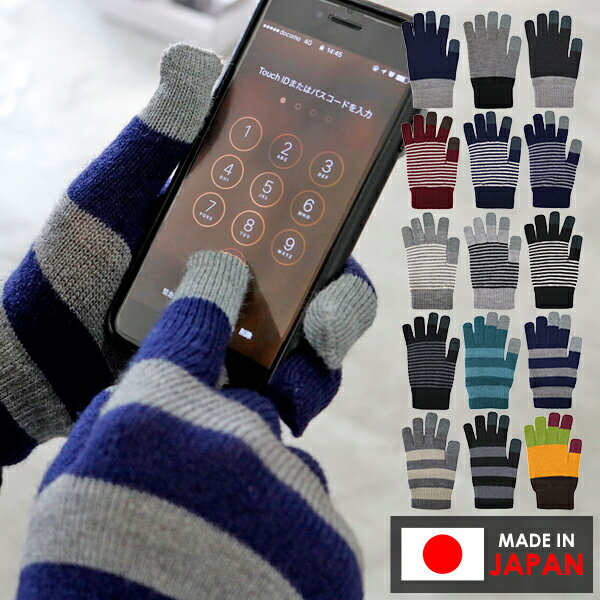 【SALE!!】【メール便送料無料】タッチパネル操作が反応抜群の日本製手袋。5105 無地 ボーダー 細ボーダー 太ボーダー カラフル 手袋 グローブ スマートフォン対応 スマホ手袋 iphone ipad タッチパネル 日本製 男女兼用 レディース メンズ キッズ 子供 フリーサイズ 防寒