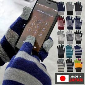 【ネコポス送料無料】タッチパネル操作が反応抜群の日本製手袋。バレンタイン 5105 無地 ボーダー 細ボーダー ホワイトデー 手袋 グローブ スマートフォン対応 スマホ手袋 iphone ipad タッチパネル 日本製 男女兼用 レディース メンズ キッズ フリーサイズ 防寒