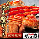 【DAI3】人気3大蟹 セット ズワイガニ姿 (約570g) 特大毛ガニ (約450g) 特大タラバガニ (5L肩 約900g) ズワイ蟹 かに カニ 毛がに たらば 蟹市場 かにいち 贈り物