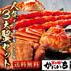 【DAI3】人気3大蟹 セット ズワイガニ姿 (約570g) 特大毛ガニ (約450g) 特大タラバガニ (5L肩 約900g) ズワイ蟹 かに カニ 毛がに たらば 蟹市場 かにいち 贈り物 母の日 父の日 お中元 ギフト