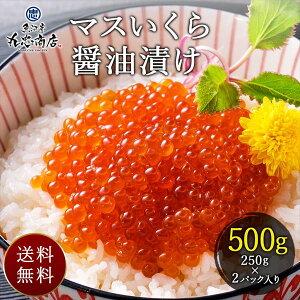 【MI-500】マスいくら 醤油漬け 500g (250g×2) イクラ 海鮮丼 寿司 贈り物 内祝い お祝い 食べ物 グルメ 丸忠商店