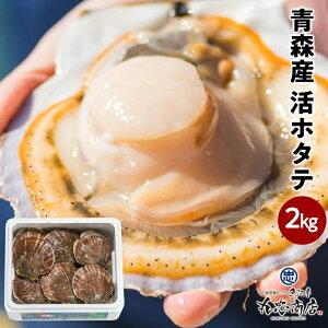 活 ホタテ 2kg 国産 青森県産 ほたて 帆立 刺身 海鮮 魚介 魚河岸丸忠商店