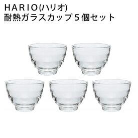 HARIO(ハリオ) 耐熱ガラスカップ 5個セット