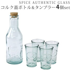 SPICE AUTHENTIC GLASS コルク蓋ボトル&タンブラー 4個セット