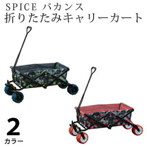 SPICE バカンス 折りたたみキャリーカート 全2色