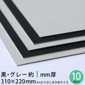 【メール便限定送料無料】黒グレー 厚紙 310×220mm 約1mm厚 10枚セット 13号(0.96mm厚)