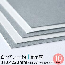 【メール便限定送料無料】白グレー 厚紙 310×220mm 約1mm厚 10枚セット 13号(0.96mm厚)