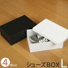 貼り箱シューズBOXLサイズ4個セット337×217×H123mmカラー全2種:ブラック・ホワイト