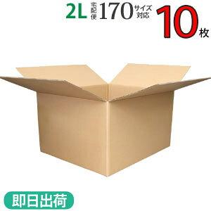 梱包用ダンボール箱 2L 10枚セット 宅配170サイズ対応