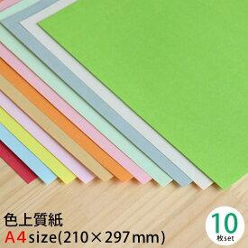 色上質紙 カラフルな色から選べる 10枚セット A4 210×297mm 中厚口 約0.1mm厚 【 メール便OK 】紀州色上質