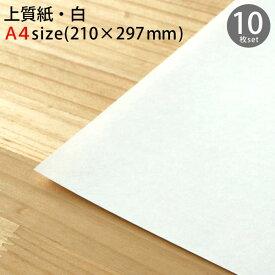 上質紙 白 10枚 A4 210×297mm 約0.09mm厚 70kg 【 メール便OK 】