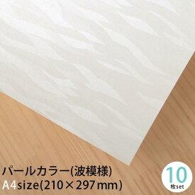 パールカラー (波模様) 10枚 A4 210×297mm 約0.11mm厚 【 メール便OK 】光沢紙